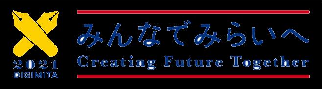 2021年 慶應連合三田会大会